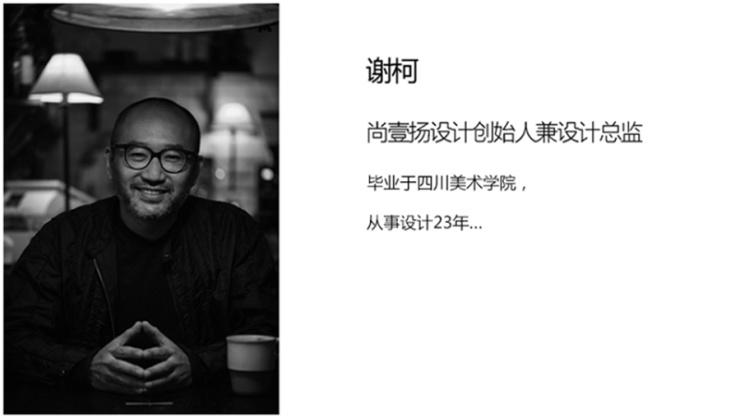 """《彭莉访谈录》专访著名设计师琚宾&谢柯之""""东方主义"""""""