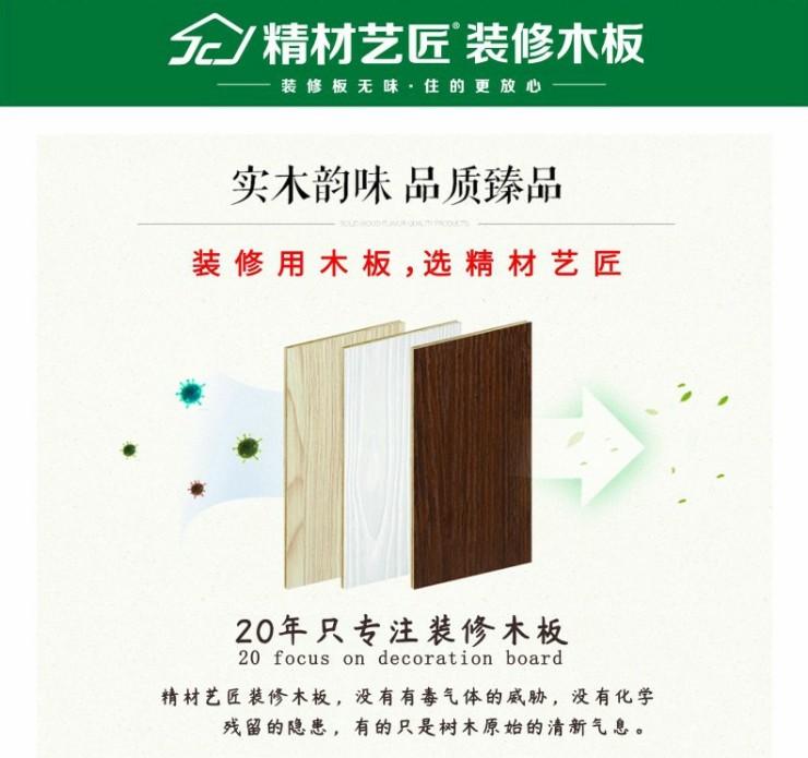 中国板材十大品牌精材艺匠告诉你榻榻米返潮的主要因素!