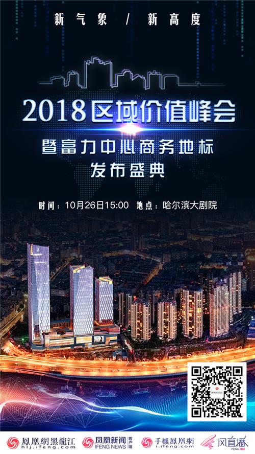 富力中心T1发布盛典 探讨新经济新形式下东北发展