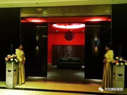 """全球首个华人原创家居奢侈品牌""""平凹国际家居""""在西安发布"""