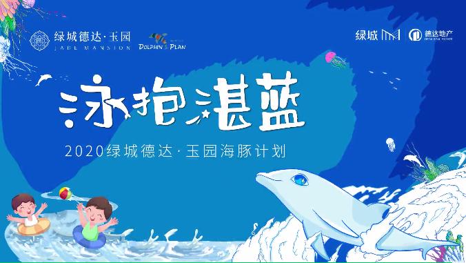 绿城德达玉园海豚 蓝色的清凉 向着星辰大海出发!
