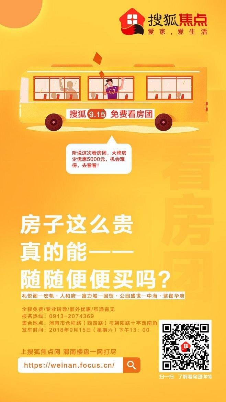 渭南9月8日最新国有建设用地使用权挂牌出让公告