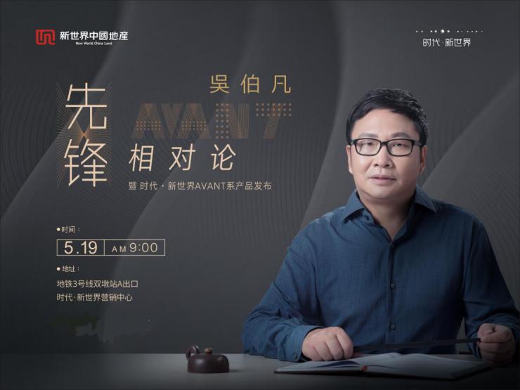 罗振宇推崇的知识大神——吴伯凡·先锋相对论 5月19日来汉