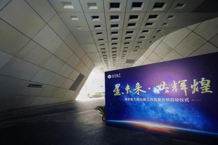 南京富力星光里公开及星光邻启动仪式圆满落幕