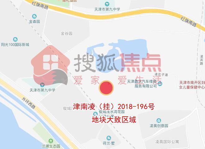 南开凌庄子宅地47.5亿挂牌 配建棚改2万方定价3.4万/㎡