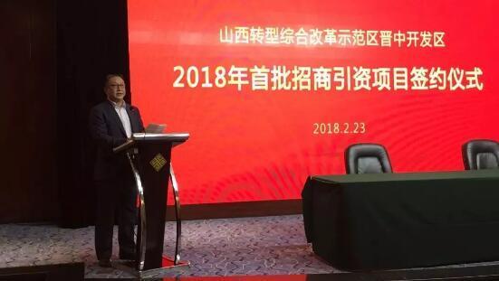 挺进山西丨金科产业与山西省综改区晋中开发区正式签约