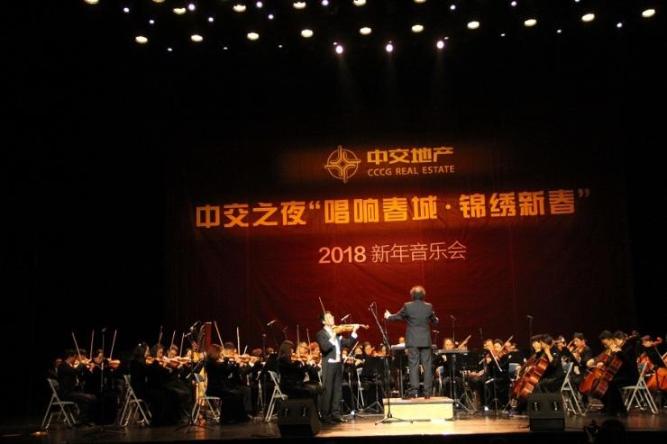 中交之夜璀璨启幕 唱响春城锦绣新年