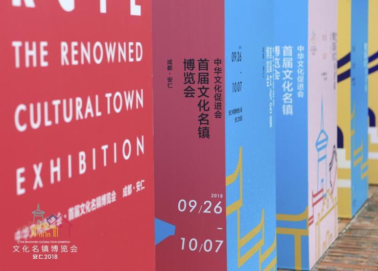 创见,创所未见 | 2018首届文化名镇博览会盛大开幕