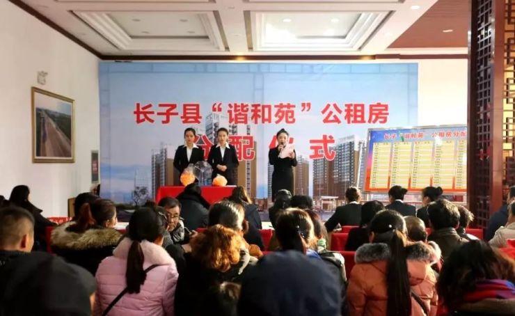 本地|长子县108户家庭喜获公租房