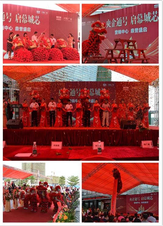双鉴百年三水与现代繁华  天聚广场营销中心盛大开放