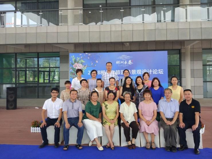 2018郴州文旅项目园林景观设计高峰论坛在郴州长卷胜利召开