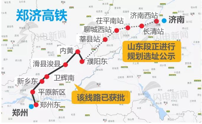 好消息!郑济高铁山东选址公示!威海道郑州有望缩短两个小时