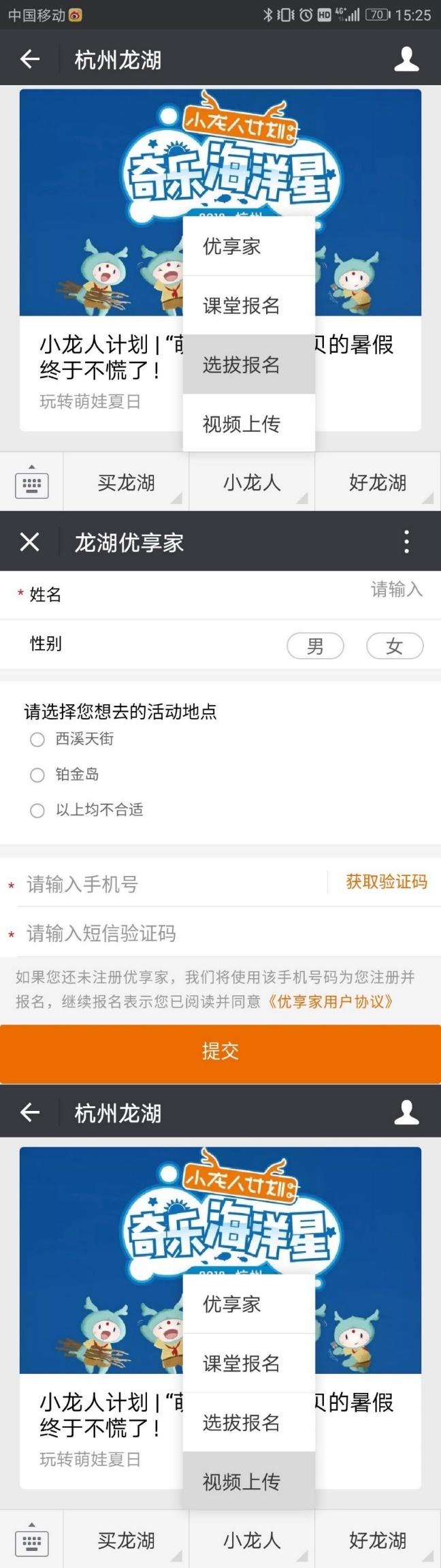 杭州龙湖小龙人计划放飞你的暑假