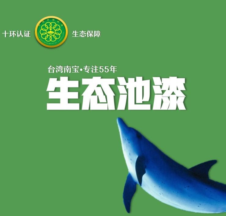 鱼池漆提升养鱼池新生态环境