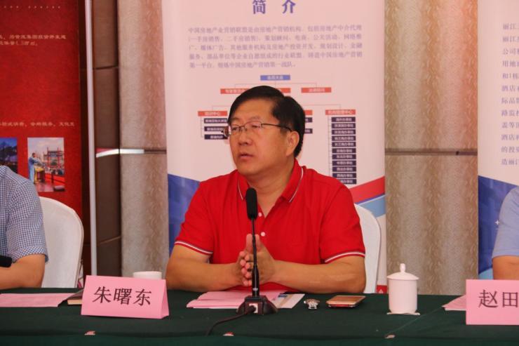 中国房地产业营销协会副会长单位联席会议在济南召开