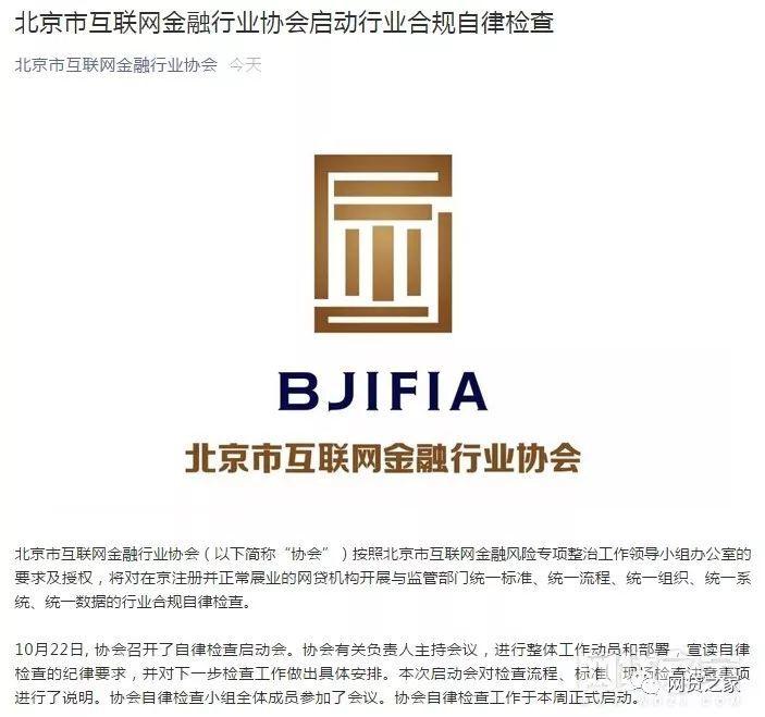 北京市正式启动网贷行业自律检查工作!