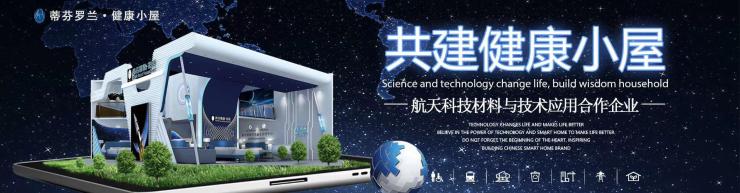 蒂芬罗兰20周年:正式推出重磅级的产品——航天科技家具