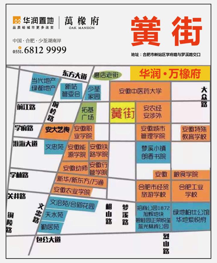 合肥首条科教文化特色街区,亮相少荃湖畔