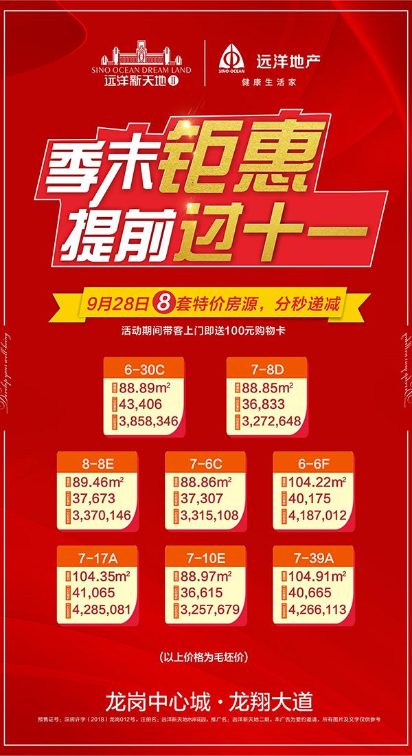国庆特价 龙华地铁口物业单价4字头起 龙岗3房最低286万