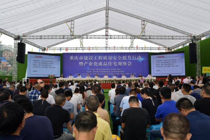 重庆市建设工程质量安全提升行动在万科金域华庭项目隆重举办