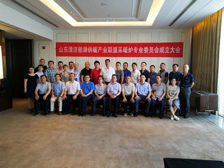 山东清洁能源供暖产业联盟采暖炉专业委员会成立