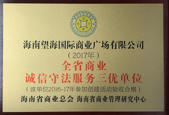 """望海国际荣获""""全省商业诚信守法服务三优单位""""称号"""