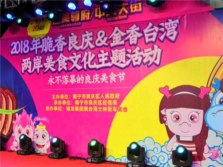 2018年脆香良庆&金香台湾  两岸美食文化旅游节隆重开幕