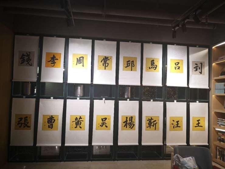 保利文化广场又有新动作——百家姓书法巡展活动盛大来袭!