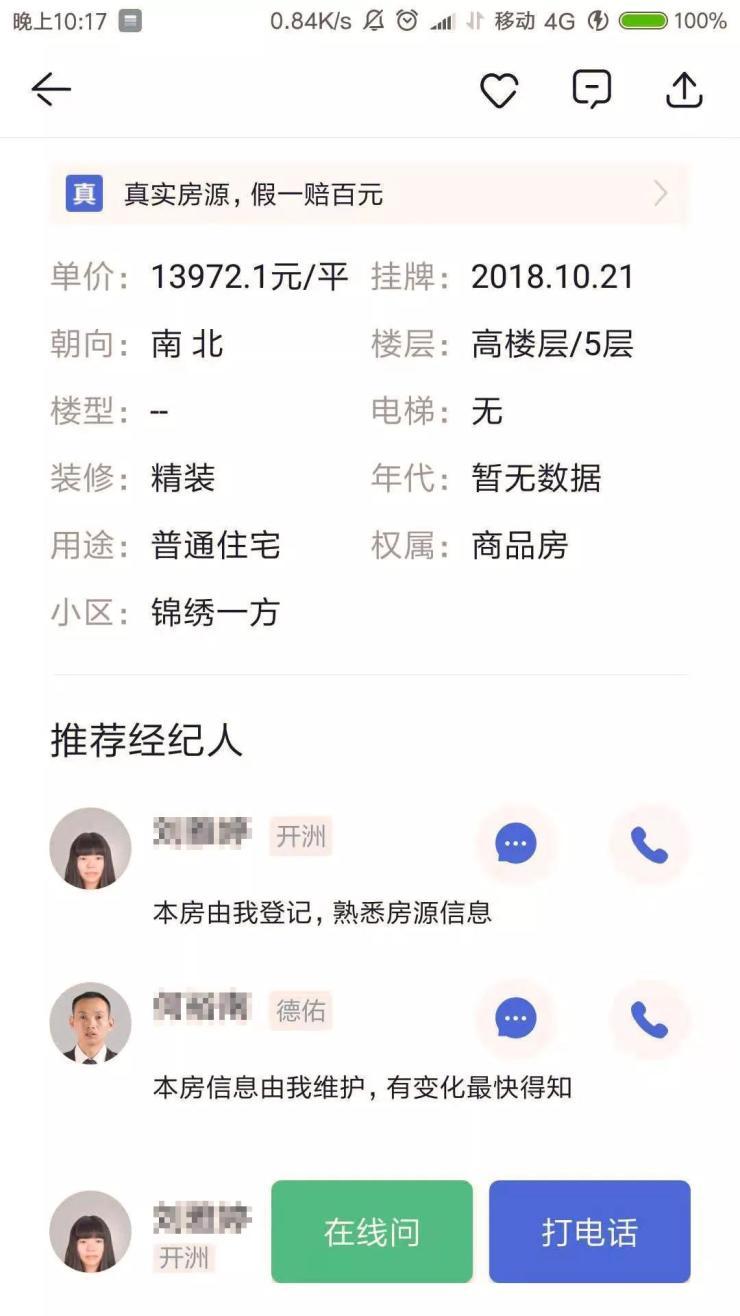 贝壳找房·漳州站上线 | 开启漳州房产经纪新时代
