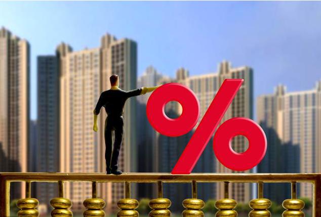 个人房贷再降10% 购房者的春天来了