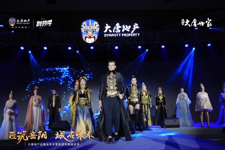 岳阳大唐地产品牌发布会暨新国风湖湘首秀完美绽放