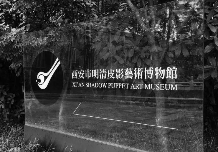 非遗陕西皮影再现古城 金辉与大西安共同打造城市文化自信