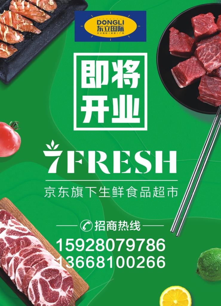京东7FRESH注册资金5亿成立西南总部,成都样板店落户东立