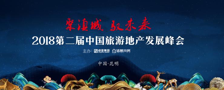 第二届中国旅游地产发展峰会即将盛大启幕