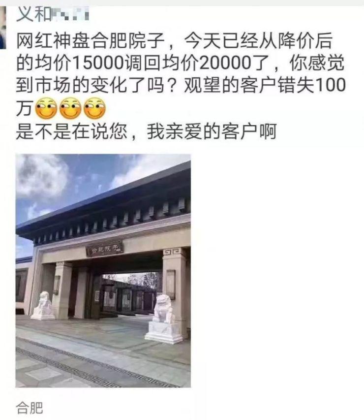 降价6000元/平米被政府约谈,到底谁在拦着房价下跌?