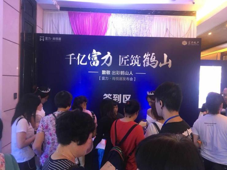 鹤山富力·尚悦居品牌发布会盛大举办