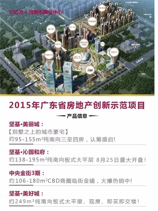 坚基鹏程万里 你我携手同行 ——广东坚基集团员工集体旅游活动