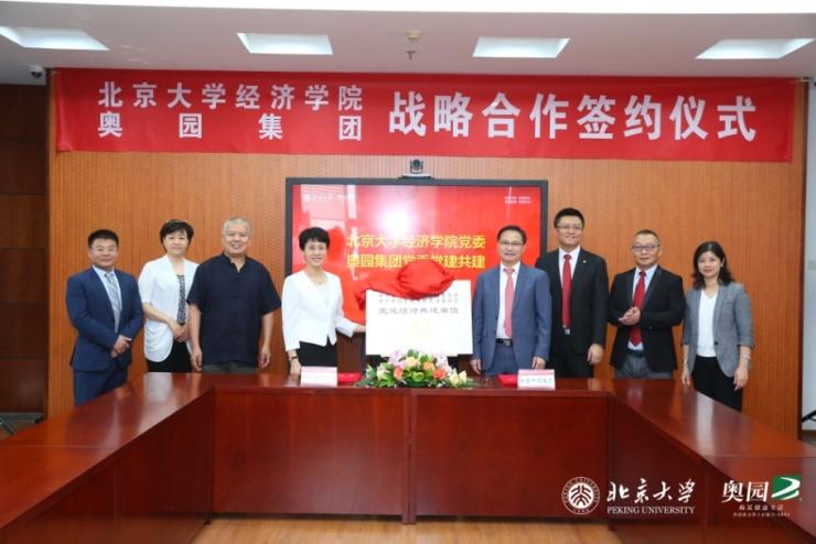 奥园集团与北京大学PPP研究中心、北京大学经济学院签署战略合