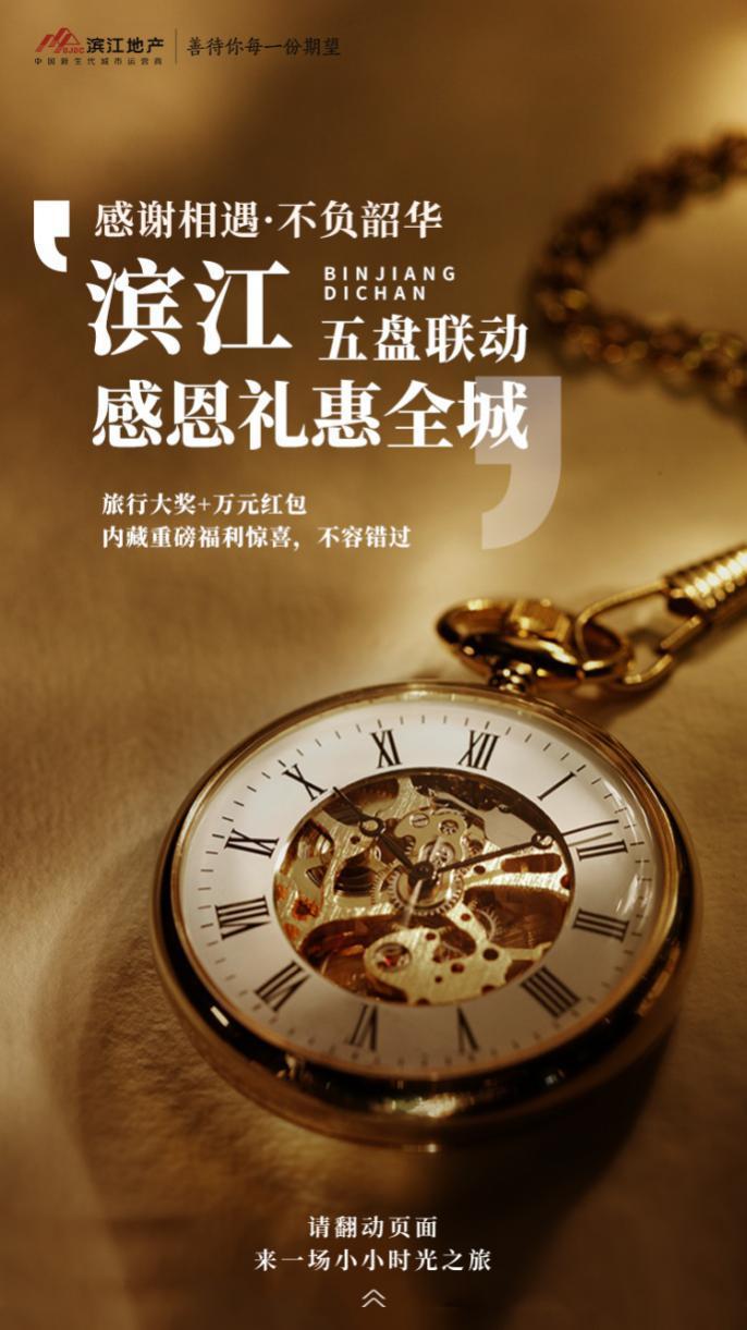 """双11滨江地产出奇招,一招""""回忆杀""""联动5盘礼惠全城"""