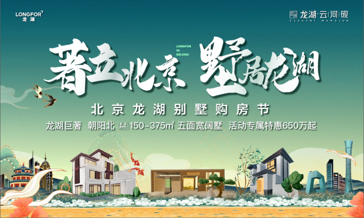 云河砚三大必买理由|2021北京龙湖别墅节,改善置业佳期来临
