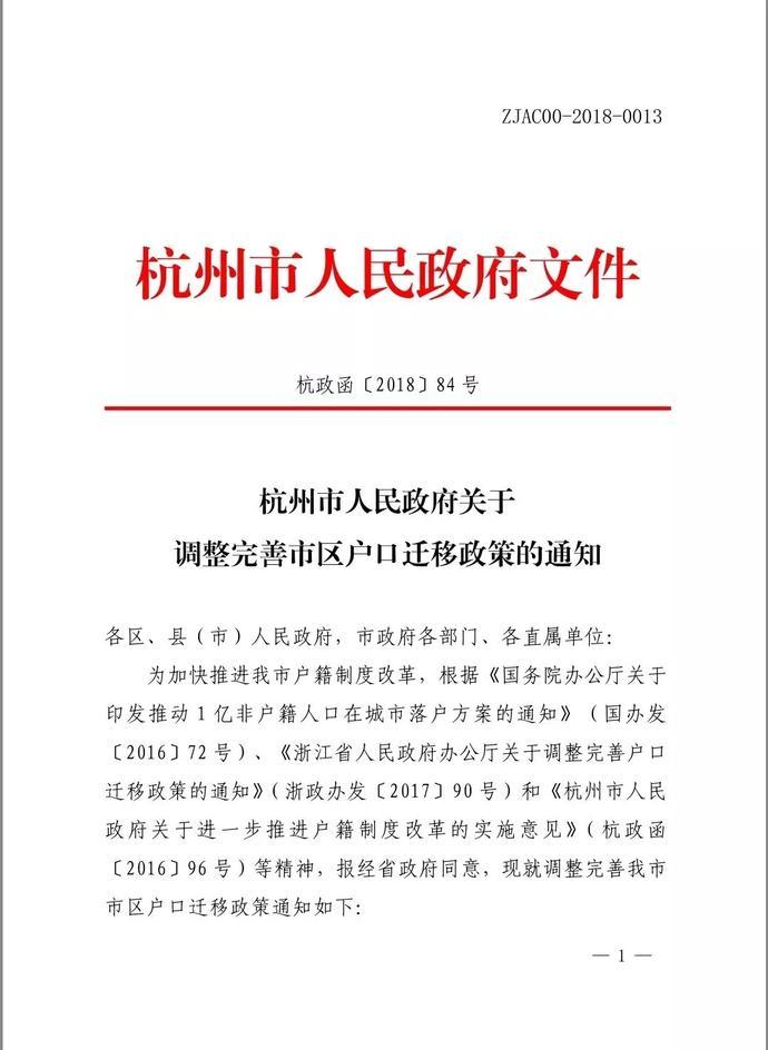 厦门和杭州先后放宽落户政策,大幅扩大有购房资格的群体!