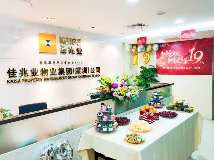 佳兆业物业集团(深圳)公司庆贺佳兆业物业成立19周年