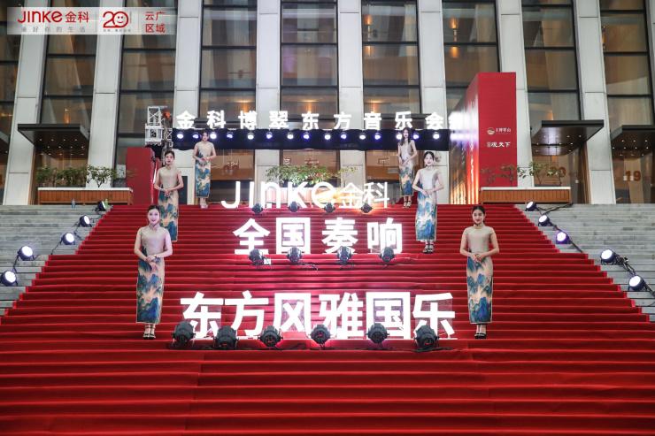 金科博翠东方音乐会,让世界听见东方之音