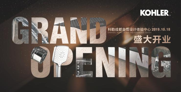 智享生活 ——科勒成都金茂设计体验中心即将盛大开业