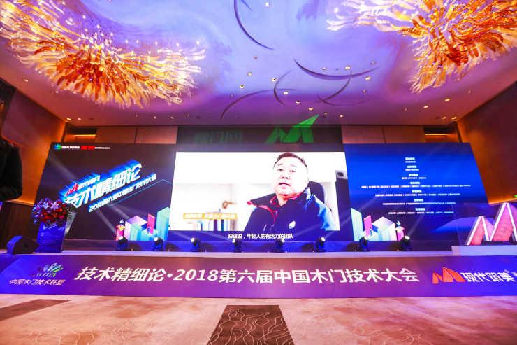"""第六届中国木门技术大会""""金智奖""""颁发,引领行业技术新高度"""