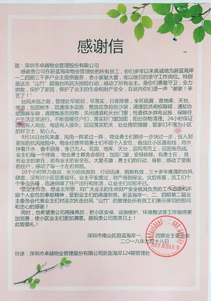 厉害了!深圳这家小区业主为物业召开表彰大会!