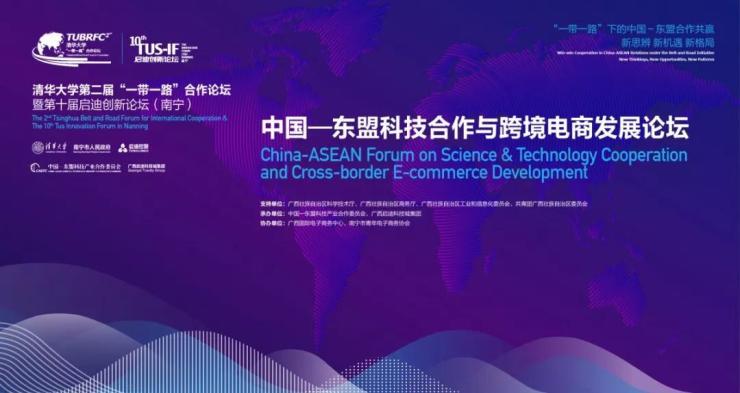 中国—东盟科技合作与跨境电商发展论坛即将启幕 共享电商新机遇