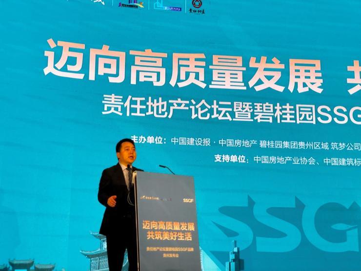 创新驱动,碧桂园集团贵州区域迈向高质量发展新时代