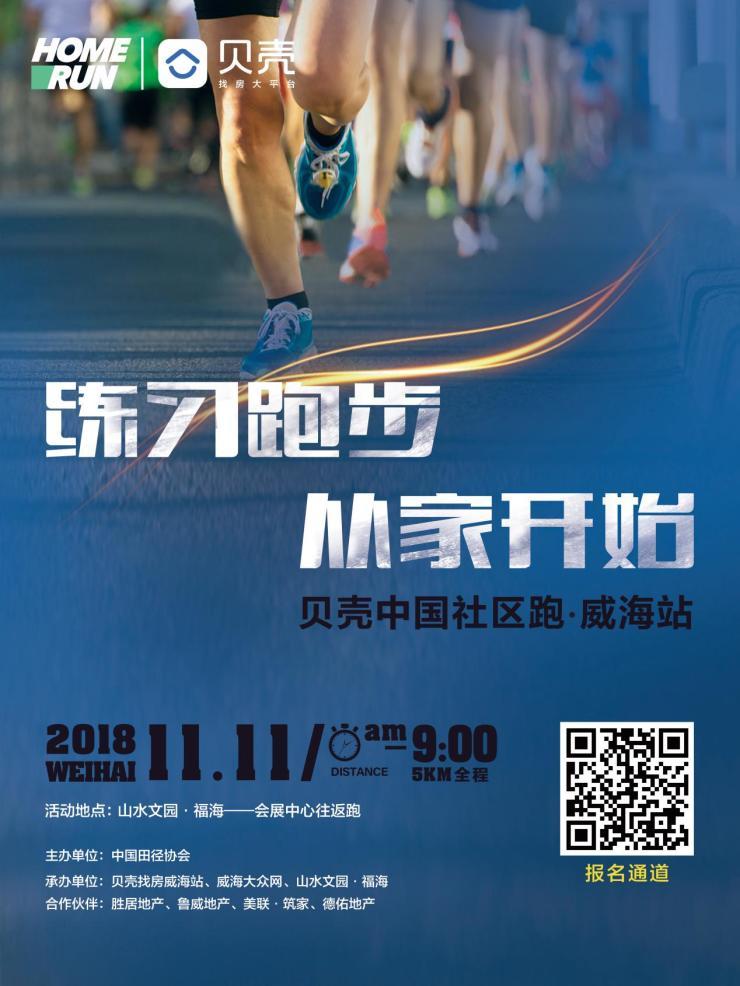 练习跑步从家开始 贝壳中国社区跑威海站一触即发