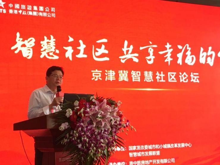 冯奎:社会治理重心下移 智慧社区发展迎来加速度